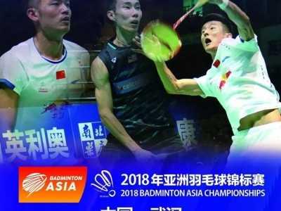 亚洲羽毛球锦标赛 羽毛球亚锦赛落幕