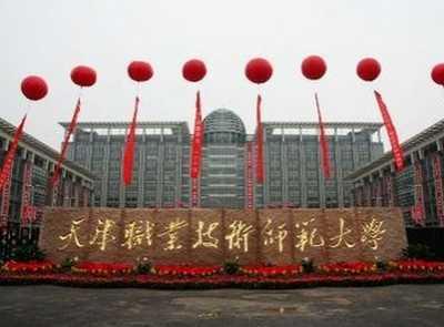 天津职业技术师范大学 最新全国第335名