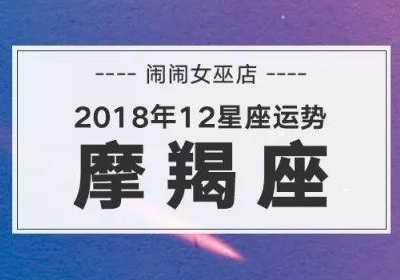 摩羯座2017年运势爱情 女巫店2018年摩羯座运势