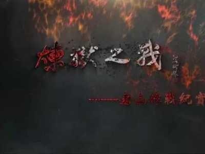 血战老山电影完整版 汉语内嵌中字720P高清纪录片