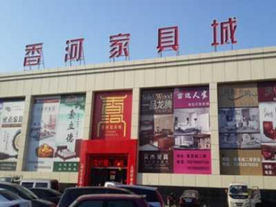 香河家具城哪个展厅好 北京香河家具城怎么样