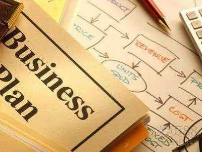 商业计划书主要内容 投资人喜欢的商业计划书都包括这些内容
