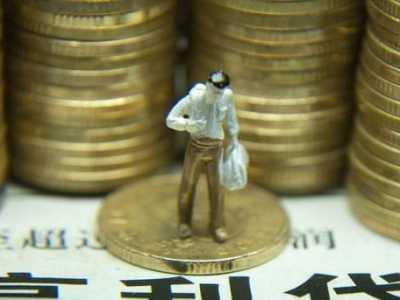 高利贷违法 这3种放高利贷行为全部违法