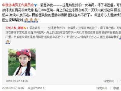 徐婷癌症 90后演员徐婷罹患淋巴癌症去世