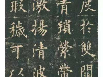 九成宫醴泉铭单字放大 欧楷《九成宫醴泉铭》单字本