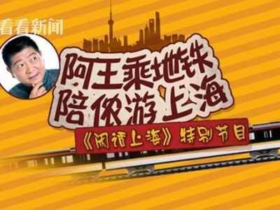 上海人最多的地铁站 上海地铁线路辈分最高的竟然不是1号线