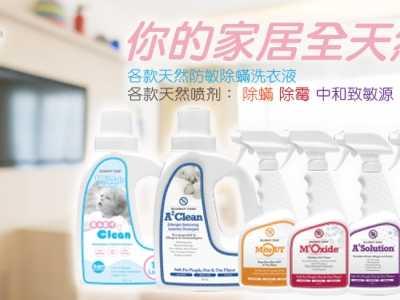 婴幼儿洗衣液品牌 雅贝美力宝宝专用的天然抗敏洗衣液