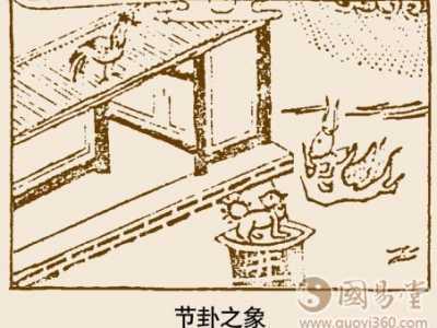 周易算卦的卦象解释 水泽节卦的象征意义