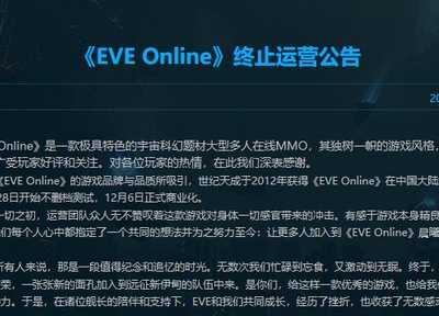 eve地球 世纪天成宣布《EVE》国服停运9月30日关服
