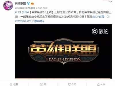 都铎王朝图奇2017 LOL荣耀系统2.0国服上线