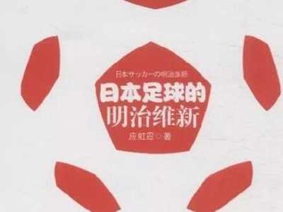 明治维新的三大理念 《日本足球的明治维新》读后感2000字