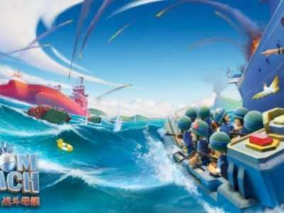 海岛奇兵升级哪个英雄 《海岛奇兵》最强更新版本战斗母舰4月16日上线