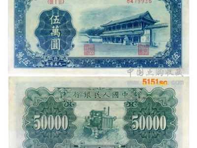大面额纸币500元 新中国发行的大面额纸币