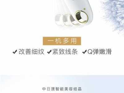 rf射频美容仪效果 日本进口RF射频美容仪CB-023-01评测