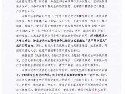 陈乐基微博 陈乐基发声明澄清不实谣言