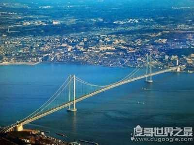 中国上最长的吊桥 全长3911米的明石海峡大桥至今未破记录