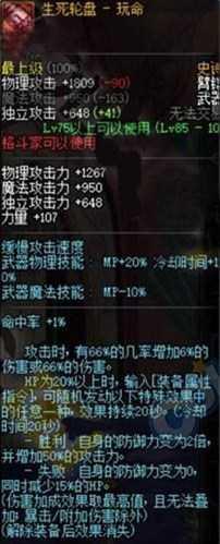 90级柔道武器排行如何 地下城与勇士90级武器