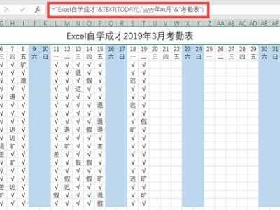 人事常用excel公式 用Excel制作考勤表