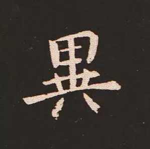 钟繇宣示表单字放大版 钟繇经典之作《宣示表》高清单字赏析二