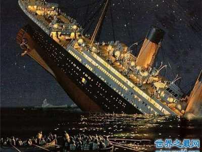 泰坦尼克号沉没的地点 数百米深海埋葬几千条生命