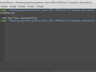 zip怎么暴力解压 Python实现Zip文件的暴力破解