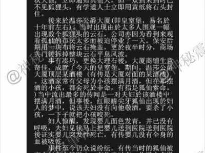 香港广告未解之谜 轰动一时的1981香港狐仙事件-
