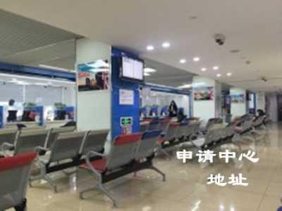 上海英国签证中心地址 英国签证申请中心不同城市的地址