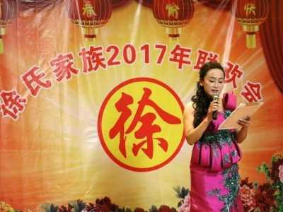 春节联欢晚会祝福语 2017年春节联欢晚会精彩片段