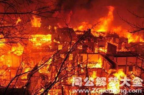 梦见大火烧死很多人 梦见看见大火烧死人