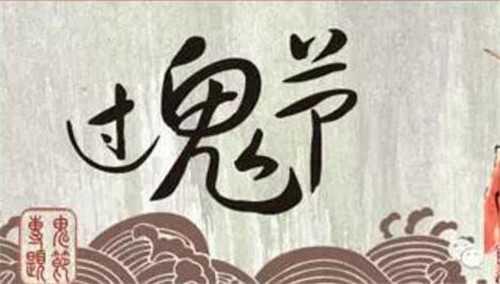 中元节有什么禁忌 什么叫中元节
