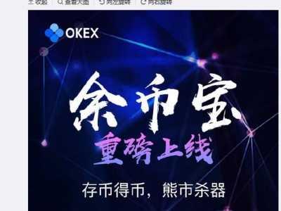 余额宝日利率 OKEX今日上线OK余币宝