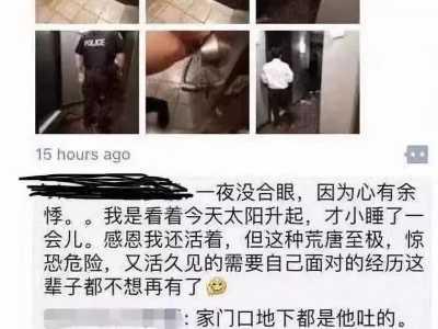 最可怕的事件 华人女留学生被吸嗨的黑人壮汉撞开了门