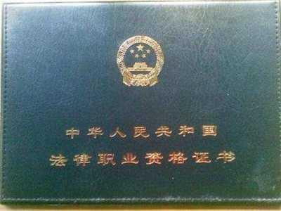 律师证挂靠 法律职业资格证挂靠到律师事务所容易被接收吗