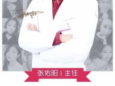 大连医科大学整形 北京新星靓张阳自体脂肪填充怎么样