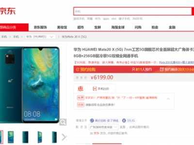 好价网络 华为首款5G手机京东好价7.2英寸超大屏开启预售