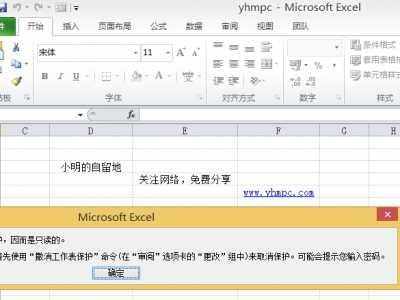 excel文件如何解密 Excel修改权限密码