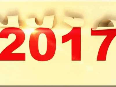 2017新年动画图片 2017新年快乐动态图片