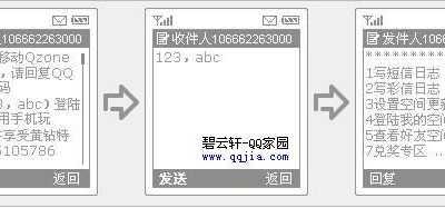 移动手机开通黄钻 怎么用手机开通QQ黄钻
