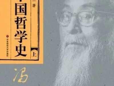 冯友兰 哥大中国人物史