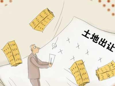 中国年收入排行 2018年全国城市土地收入排名