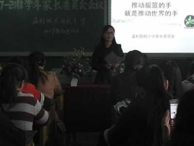 回民小学召开2017-2018学年家长委员会第一次会议 孟村回民小学