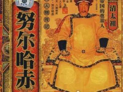 清朝皇帝的排序 清朝第一个皇帝是谁