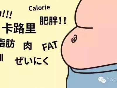 100卡路里等于多少脂肪 热量与脂肪的换算