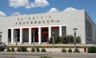 国家级爱国主义教育示范基地 内蒙古民族解放纪念馆