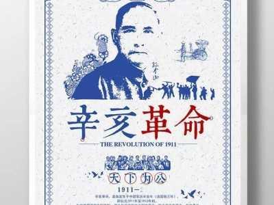 辛亥革命的历史意义 2018年辛亥革命纪念日宣传海报
