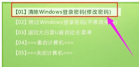 图文详解win10怎么破解开机密码 win10怎么破解密码
