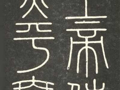 李斯书法 李斯篆书欣赏《稽刻石》