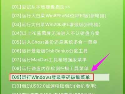 win10怎么破解密码 图文详解win10怎么破解开机密码