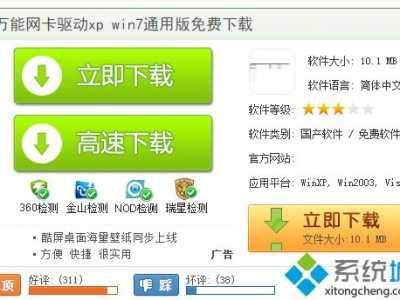 禄安战役 xp系统安装万能无线网卡驱动的方法