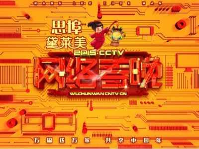 网络春晚2015 思埠黛莱美独家冠名2015CCTV网络春晚
